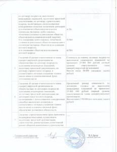 Допуски и сертификаты